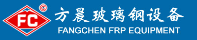 Hengshui Fangchen FRP Equipment Technology Co., Ltd